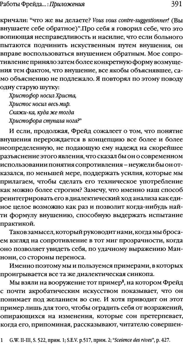 DJVU. Семинары. Книга 1. Работы Фрейда по технике психоанализа. Лакан Ж. Страница 381. Читать онлайн