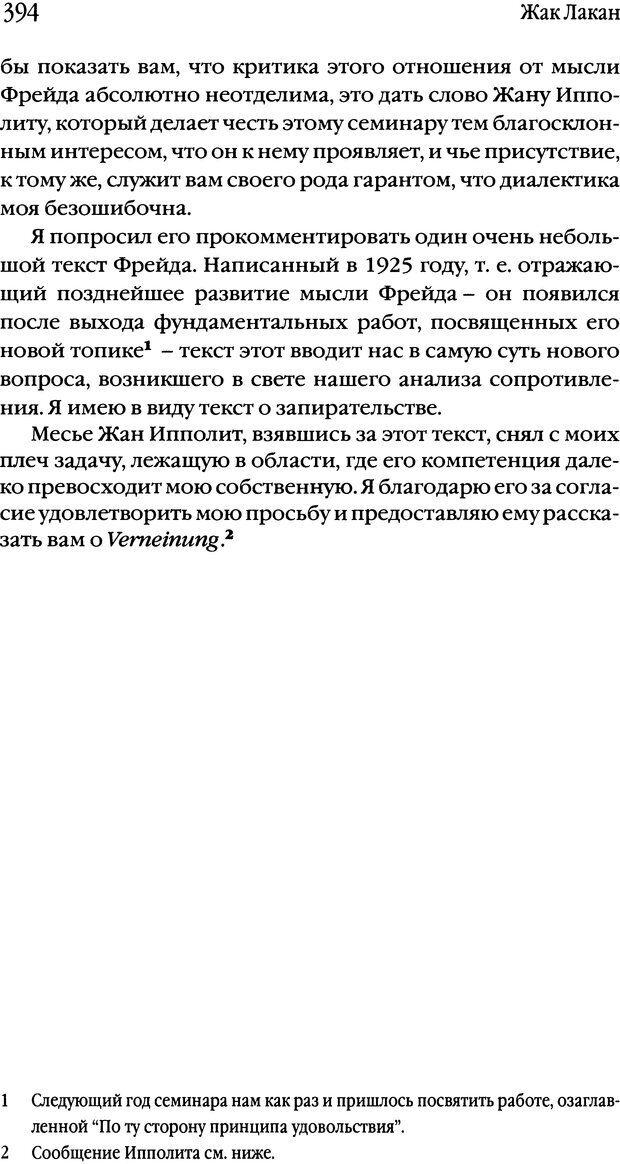 DJVU. Семинары. Книга 1. Работы Фрейда по технике психоанализа. Лакан Ж. Страница 384. Читать онлайн