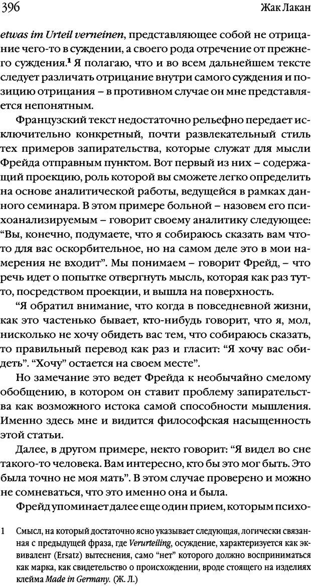 DJVU. Семинары. Книга 1. Работы Фрейда по технике психоанализа. Лакан Ж. Страница 386. Читать онлайн