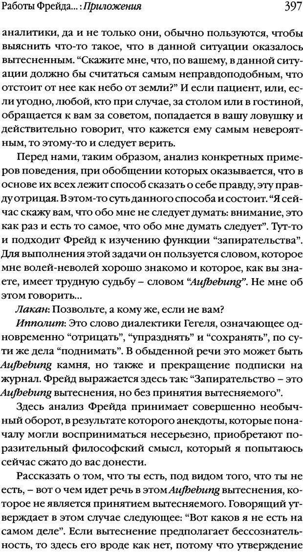 DJVU. Семинары. Книга 1. Работы Фрейда по технике психоанализа. Лакан Ж. Страница 387. Читать онлайн