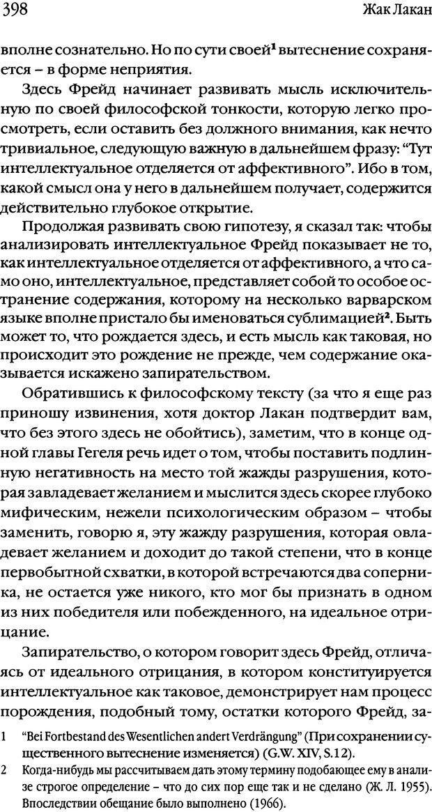 DJVU. Семинары. Книга 1. Работы Фрейда по технике психоанализа. Лакан Ж. Страница 388. Читать онлайн