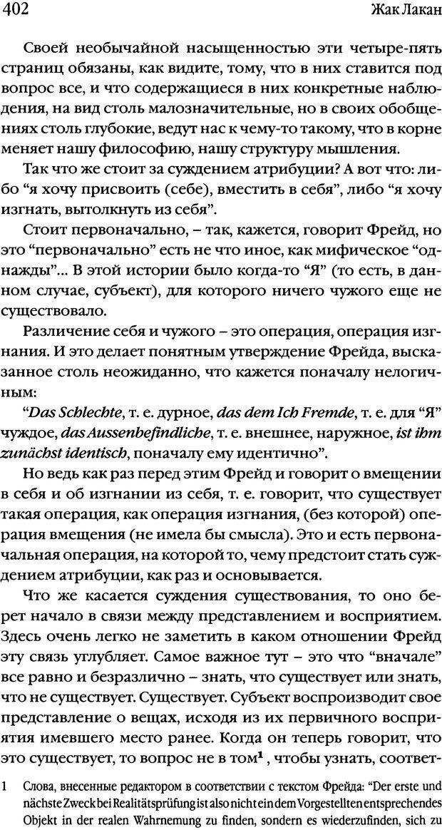 DJVU. Семинары. Книга 1. Работы Фрейда по технике психоанализа. Лакан Ж. Страница 392. Читать онлайн