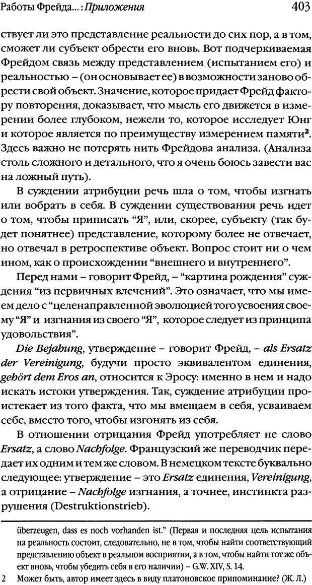 DJVU. Семинары. Книга 1. Работы Фрейда по технике психоанализа. Лакан Ж. Страница 393. Читать онлайн