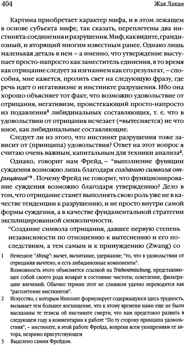 DJVU. Семинары. Книга 1. Работы Фрейда по технике психоанализа. Лакан Ж. Страница 394. Читать онлайн