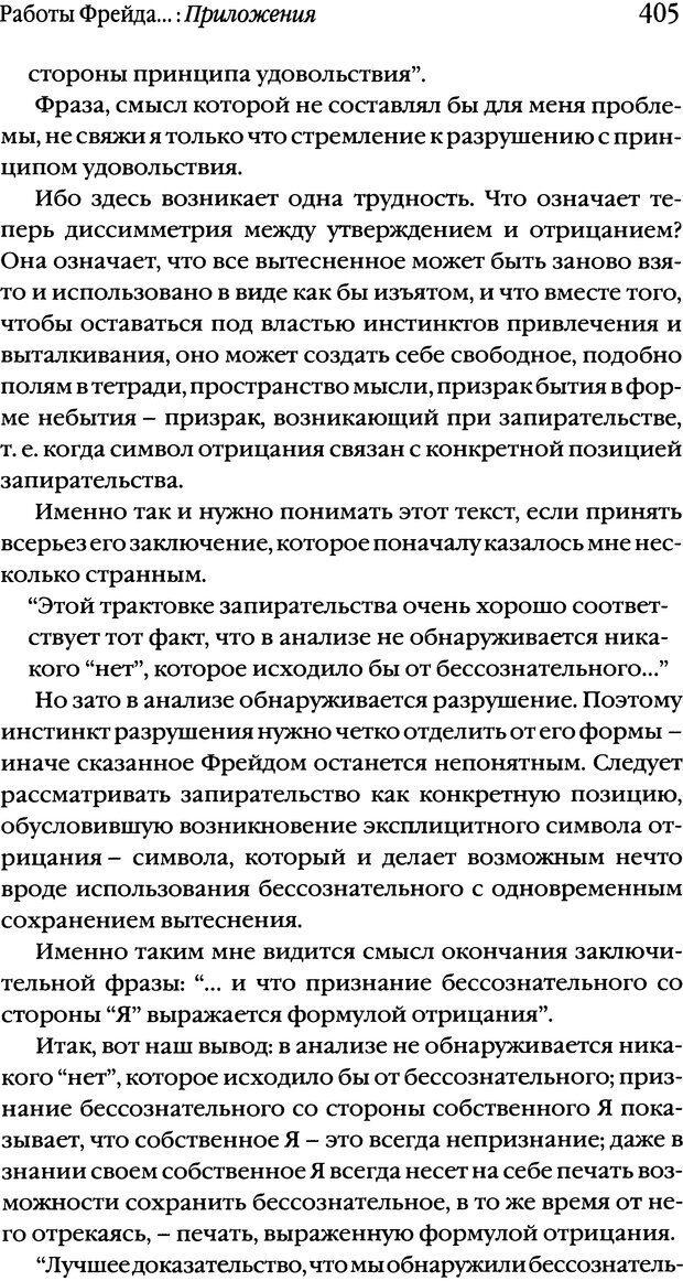 DJVU. Семинары. Книга 1. Работы Фрейда по технике психоанализа. Лакан Ж. Страница 395. Читать онлайн
