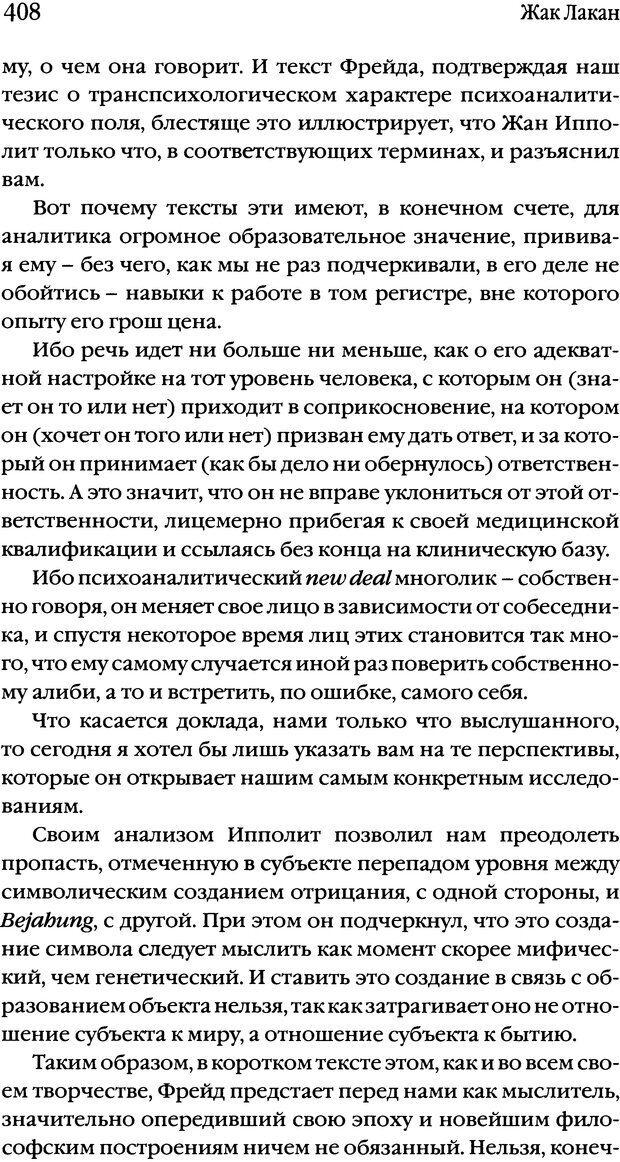 DJVU. Семинары. Книга 1. Работы Фрейда по технике психоанализа. Лакан Ж. Страница 398. Читать онлайн