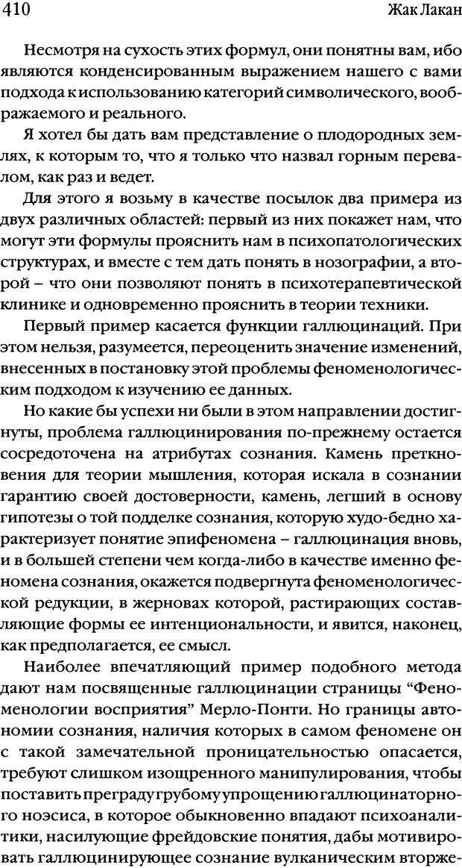 DJVU. Семинары. Книга 1. Работы Фрейда по технике психоанализа. Лакан Ж. Страница 400. Читать онлайн