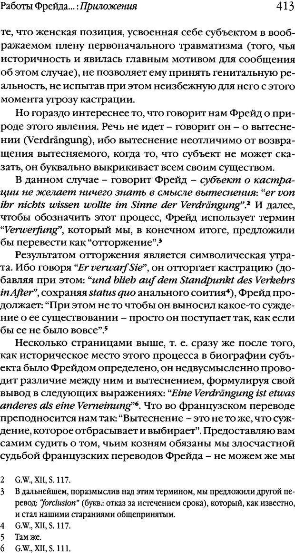 DJVU. Семинары. Книга 1. Работы Фрейда по технике психоанализа. Лакан Ж. Страница 403. Читать онлайн