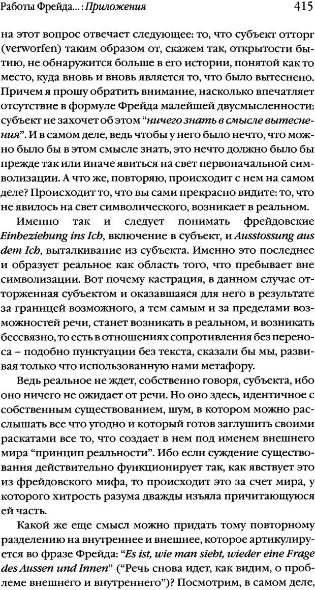 DJVU. Семинары. Книга 1. Работы Фрейда по технике психоанализа. Лакан Ж. Страница 405. Читать онлайн