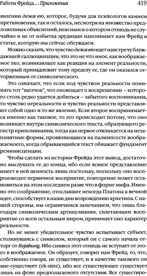 DJVU. Семинары. Книга 1. Работы Фрейда по технике психоанализа. Лакан Ж. Страница 409. Читать онлайн