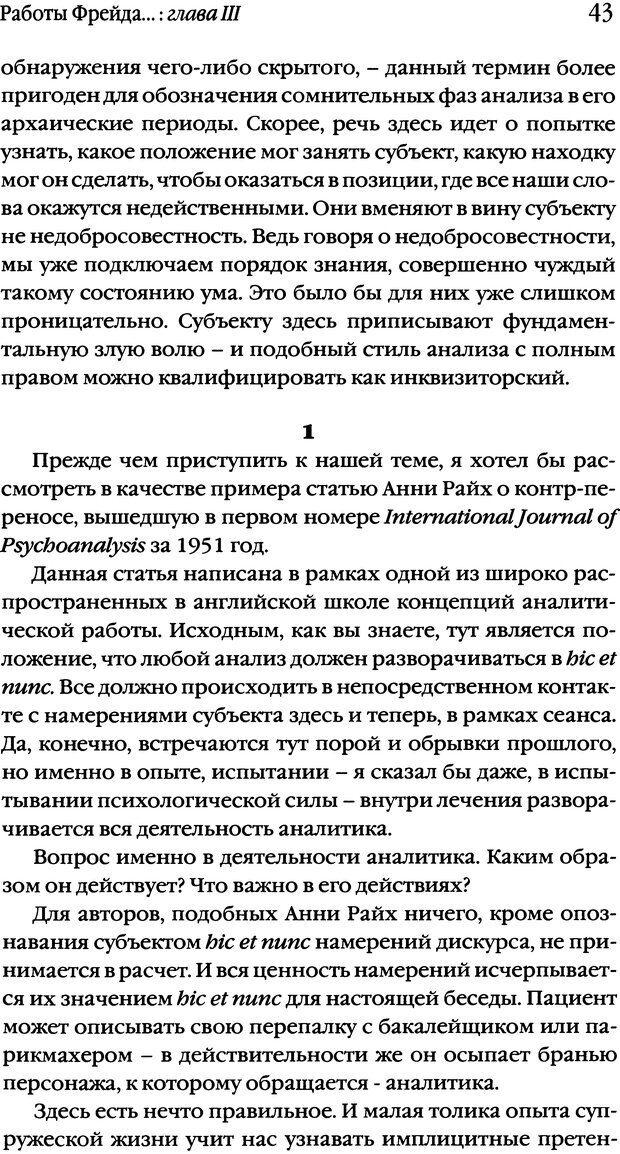 DJVU. Семинары. Книга 1. Работы Фрейда по технике психоанализа. Лакан Ж. Страница 41. Читать онлайн