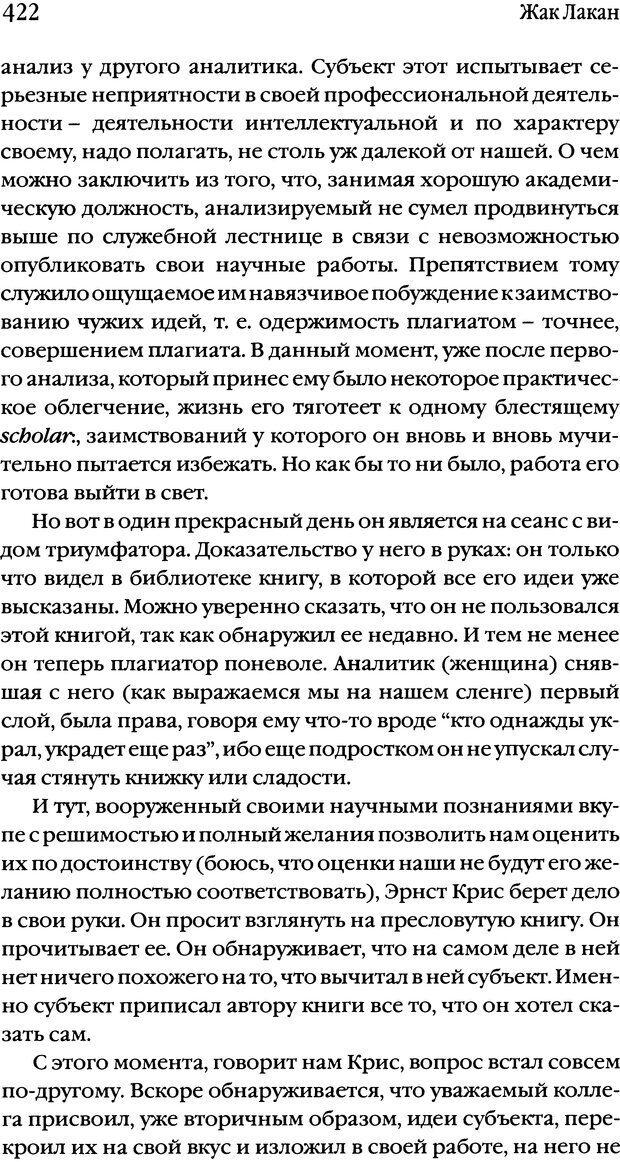 DJVU. Семинары. Книга 1. Работы Фрейда по технике психоанализа. Лакан Ж. Страница 412. Читать онлайн