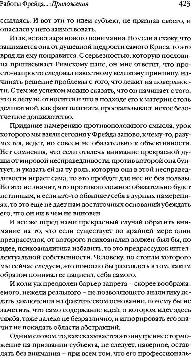 DJVU. Семинары. Книга 1. Работы Фрейда по технике психоанализа. Лакан Ж. Страница 413. Читать онлайн