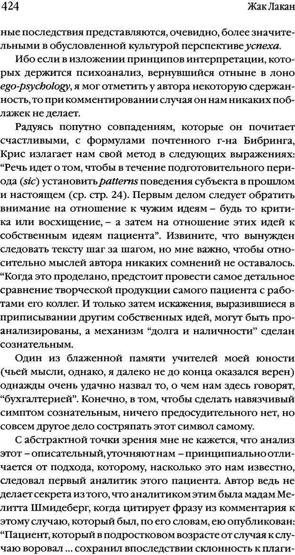 DJVU. Семинары. Книга 1. Работы Фрейда по технике психоанализа. Лакан Ж. Страница 414. Читать онлайн