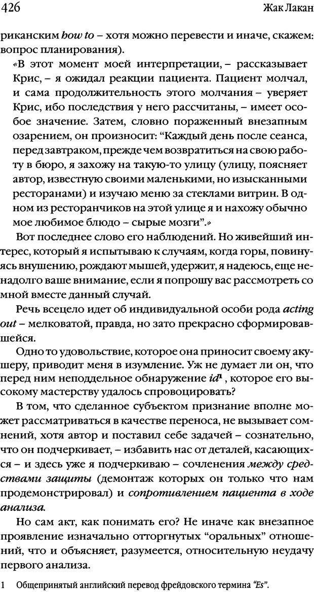 DJVU. Семинары. Книга 1. Работы Фрейда по технике психоанализа. Лакан Ж. Страница 416. Читать онлайн