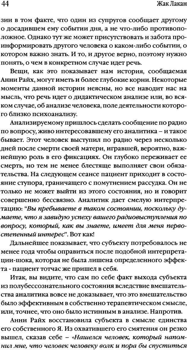 DJVU. Семинары. Книга 1. Работы Фрейда по технике психоанализа. Лакан Ж. Страница 42. Читать онлайн