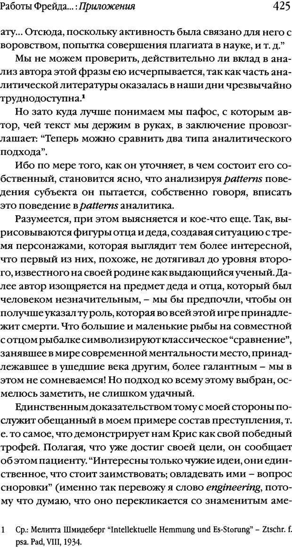 DJVU. Семинары. Книга 1. Работы Фрейда по технике психоанализа. Лакан Ж. Страница 424. Читать онлайн