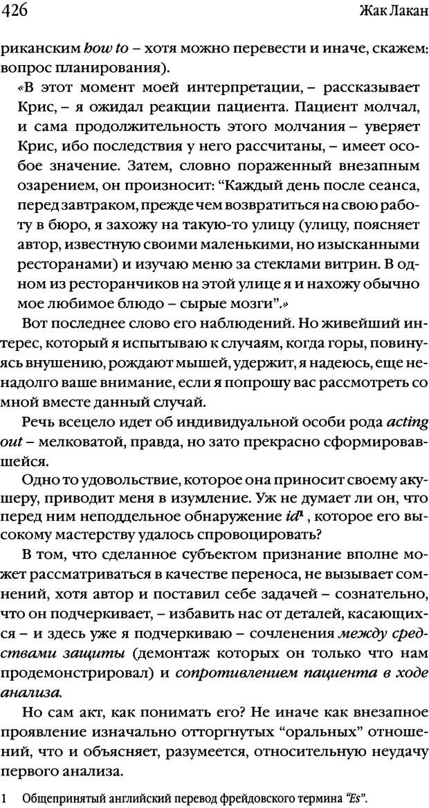 DJVU. Семинары. Книга 1. Работы Фрейда по технике психоанализа. Лакан Ж. Страница 425. Читать онлайн