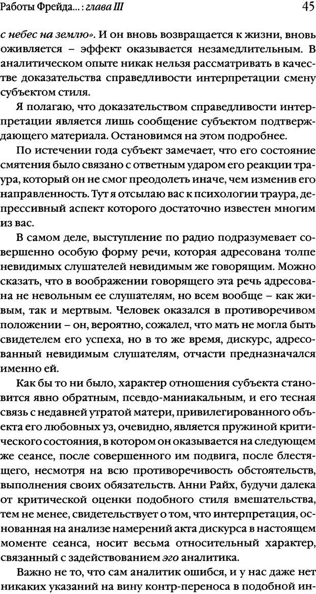 DJVU. Семинары. Книга 1. Работы Фрейда по технике психоанализа. Лакан Ж. Страница 43. Читать онлайн