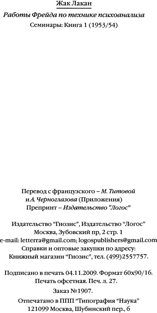 DJVU. Семинары. Книга 1. Работы Фрейда по технике психоанализа. Лакан Ж. Страница 431. Читать онлайн