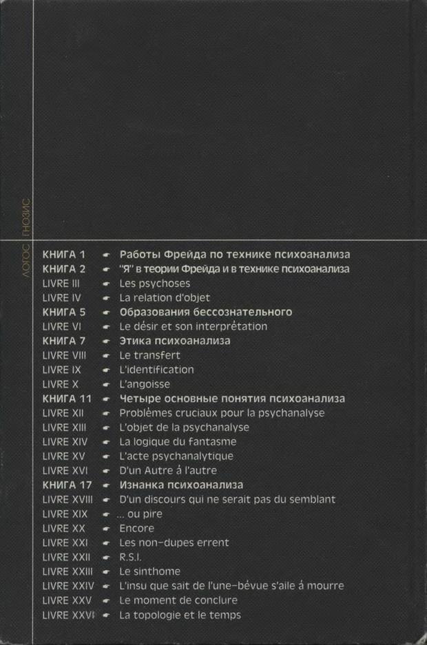 DJVU. Семинары. Книга 1. Работы Фрейда по технике психоанализа. Лакан Ж. Страница 432. Читать онлайн