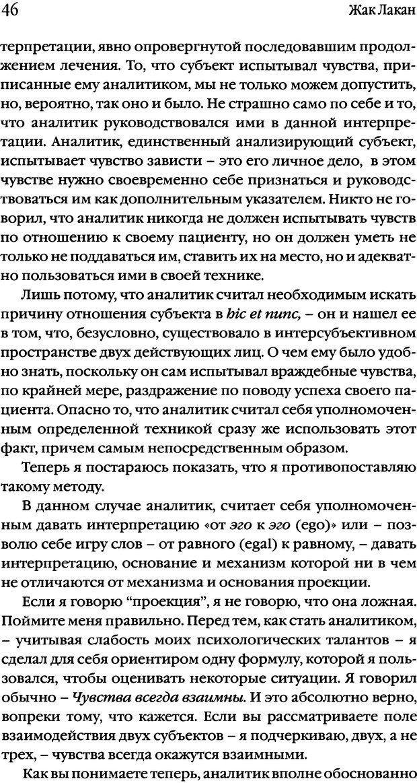 DJVU. Семинары. Книга 1. Работы Фрейда по технике психоанализа. Лакан Ж. Страница 44. Читать онлайн
