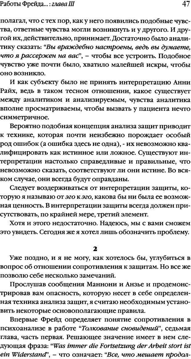 DJVU. Семинары. Книга 1. Работы Фрейда по технике психоанализа. Лакан Ж. Страница 45. Читать онлайн