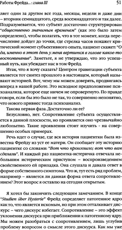 DJVU. Семинары. Книга 1. Работы Фрейда по технике психоанализа. Лакан Ж. Страница 49. Читать онлайн