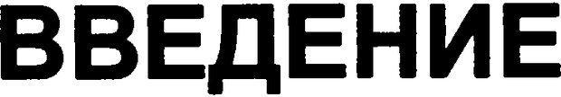 DJVU. Семинары. Книга 1. Работы Фрейда по технике психоанализа. Лакан Ж. Страница 5. Читать онлайн