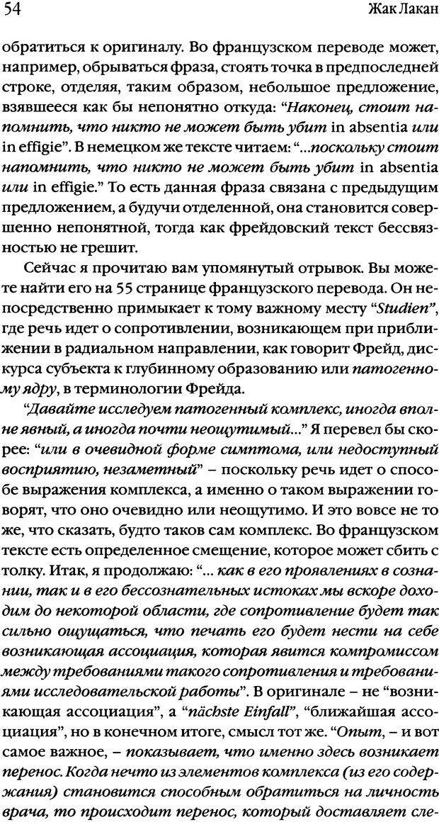 DJVU. Семинары. Книга 1. Работы Фрейда по технике психоанализа. Лакан Ж. Страница 52. Читать онлайн