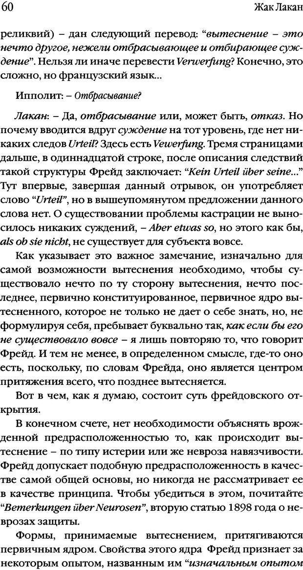 DJVU. Семинары. Книга 1. Работы Фрейда по технике психоанализа. Лакан Ж. Страница 58. Читать онлайн