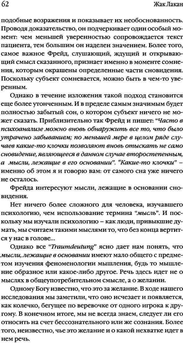 DJVU. Семинары. Книга 1. Работы Фрейда по технике психоанализа. Лакан Ж. Страница 60. Читать онлайн