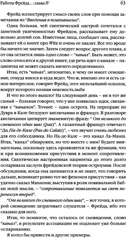 DJVU. Семинары. Книга 1. Работы Фрейда по технике психоанализа. Лакан Ж. Страница 61. Читать онлайн