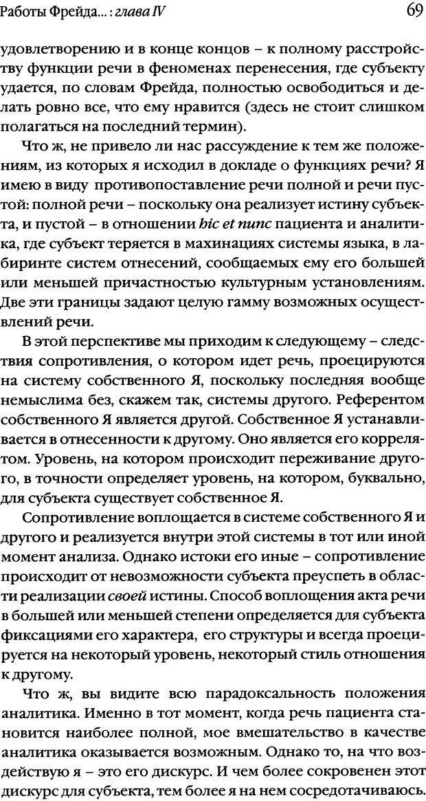 DJVU. Семинары. Книга 1. Работы Фрейда по технике психоанализа. Лакан Ж. Страница 67. Читать онлайн