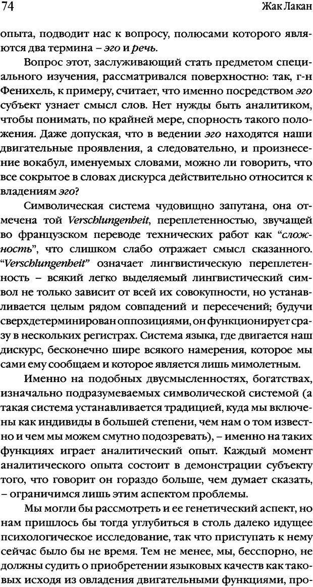 DJVU. Семинары. Книга 1. Работы Фрейда по технике психоанализа. Лакан Ж. Страница 72. Читать онлайн