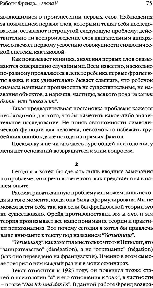 DJVU. Семинары. Книга 1. Работы Фрейда по технике психоанализа. Лакан Ж. Страница 73. Читать онлайн