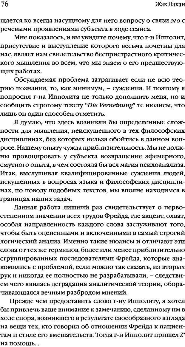 DJVU. Семинары. Книга 1. Работы Фрейда по технике психоанализа. Лакан Ж. Страница 74. Читать онлайн