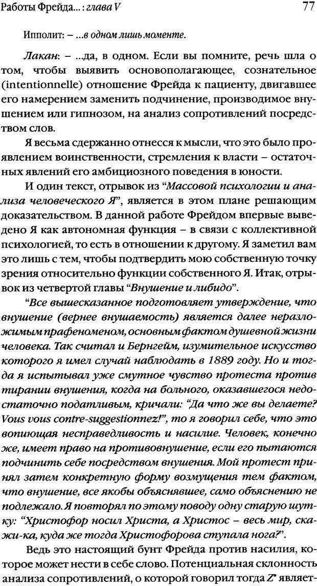 DJVU. Семинары. Книга 1. Работы Фрейда по технике психоанализа. Лакан Ж. Страница 75. Читать онлайн