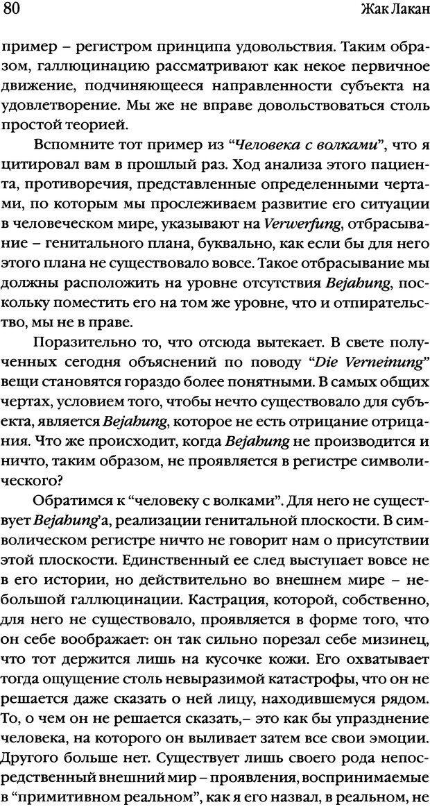 DJVU. Семинары. Книга 1. Работы Фрейда по технике психоанализа. Лакан Ж. Страница 78. Читать онлайн