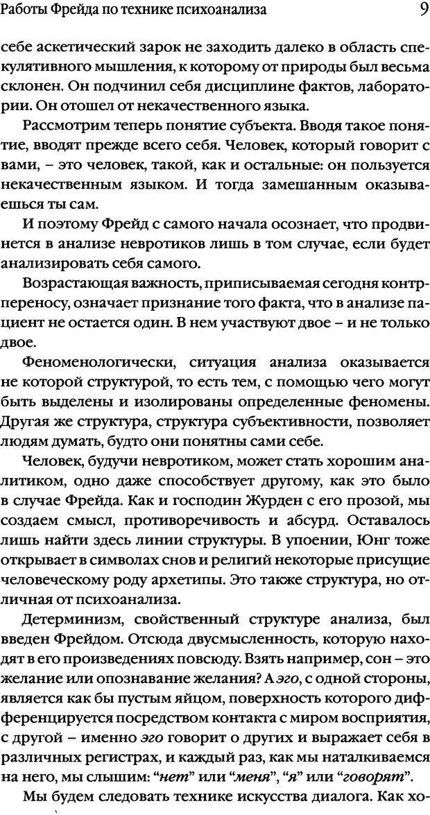 DJVU. Семинары. Книга 1. Работы Фрейда по технике психоанализа. Лакан Ж. Страница 8. Читать онлайн