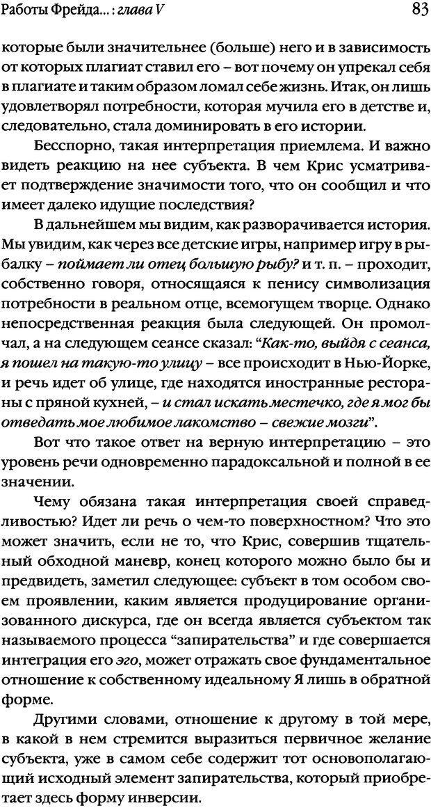 DJVU. Семинары. Книга 1. Работы Фрейда по технике психоанализа. Лакан Ж. Страница 81. Читать онлайн