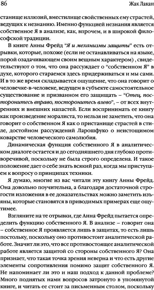DJVU. Семинары. Книга 1. Работы Фрейда по технике психоанализа. Лакан Ж. Страница 84. Читать онлайн