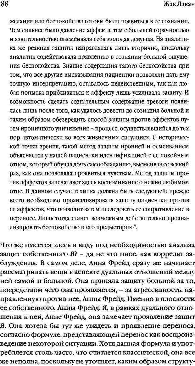 DJVU. Семинары. Книга 1. Работы Фрейда по технике психоанализа. Лакан Ж. Страница 86. Читать онлайн