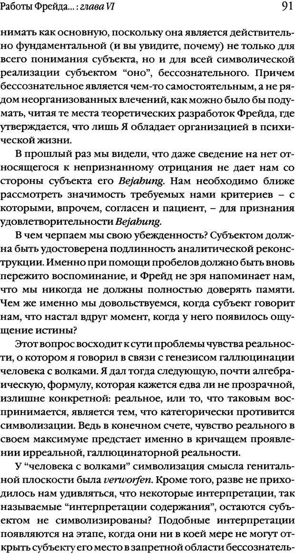 DJVU. Семинары. Книга 1. Работы Фрейда по технике психоанализа. Лакан Ж. Страница 89. Читать онлайн