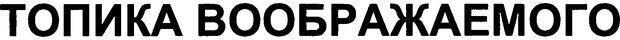 DJVU. Семинары. Книга 1. Работы Фрейда по технике психоанализа. Лакан Ж. Страница 95. Читать онлайн