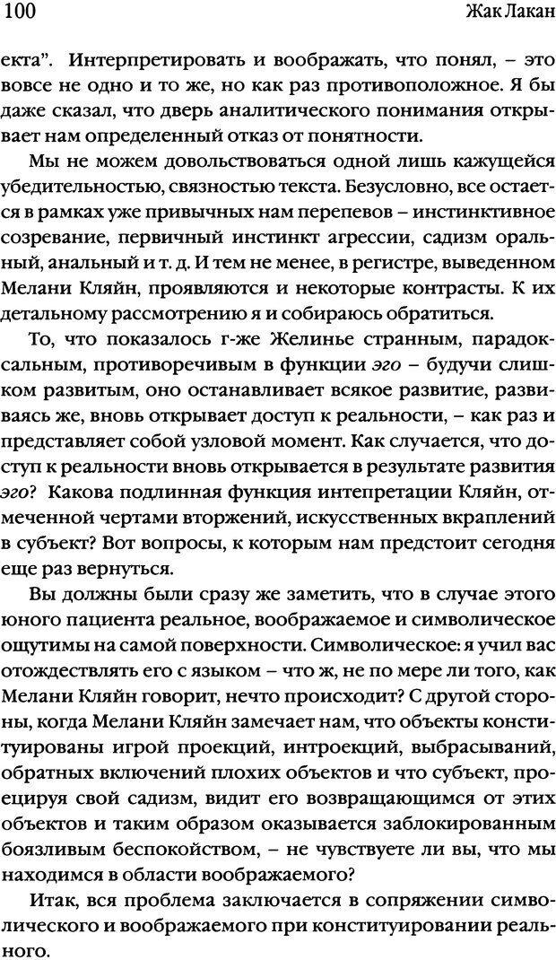 DJVU. Семинары. Книга 1. Работы Фрейда по технике психоанализа. Лакан Ж. Страница 97. Читать онлайн