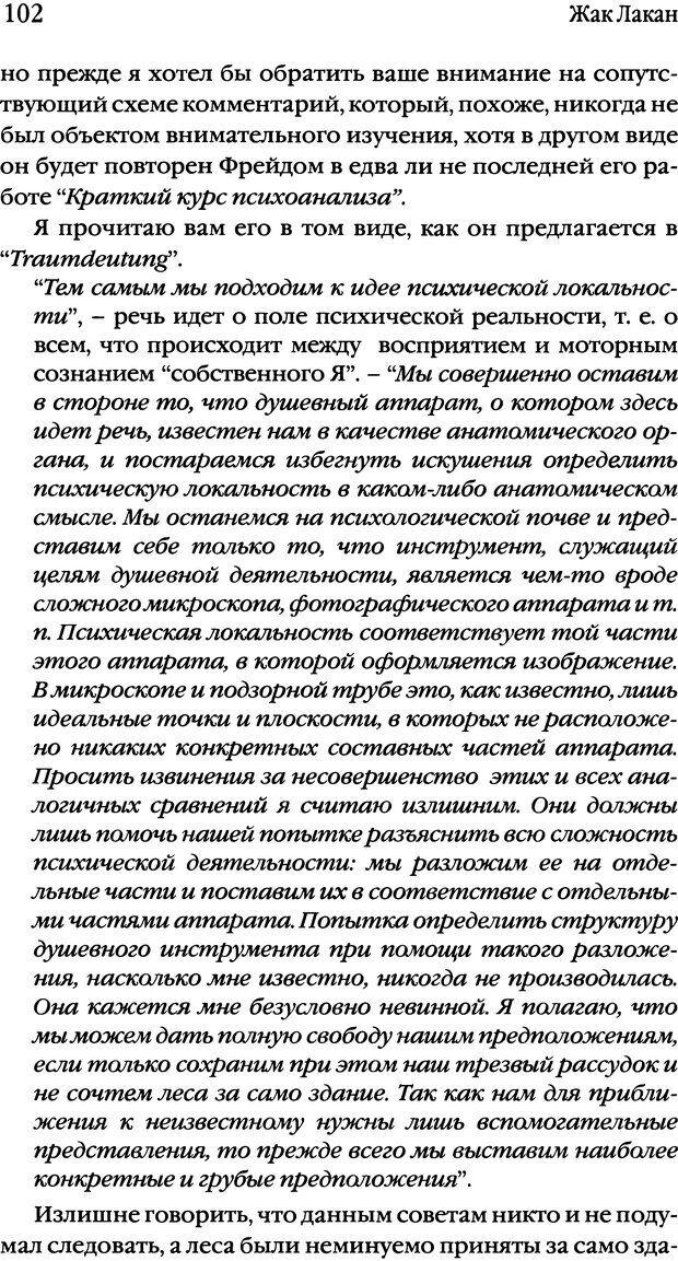 DJVU. Семинары. Книга 1. Работы Фрейда по технике психоанализа. Лакан Ж. Страница 99. Читать онлайн