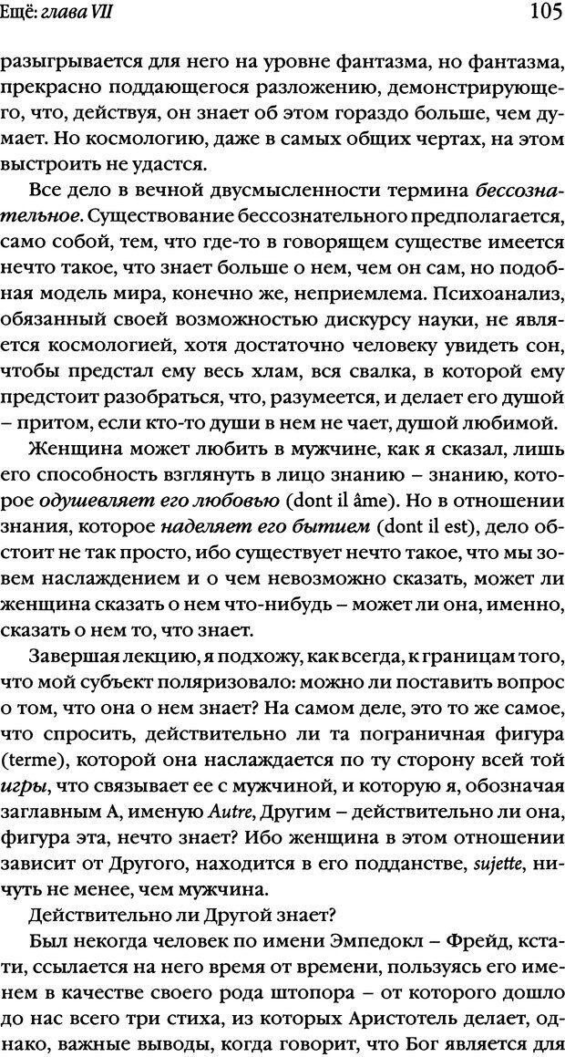 DJVU. Семинары. Книга 20. Ещё. Лакан Ж. Страница 100. Читать онлайн