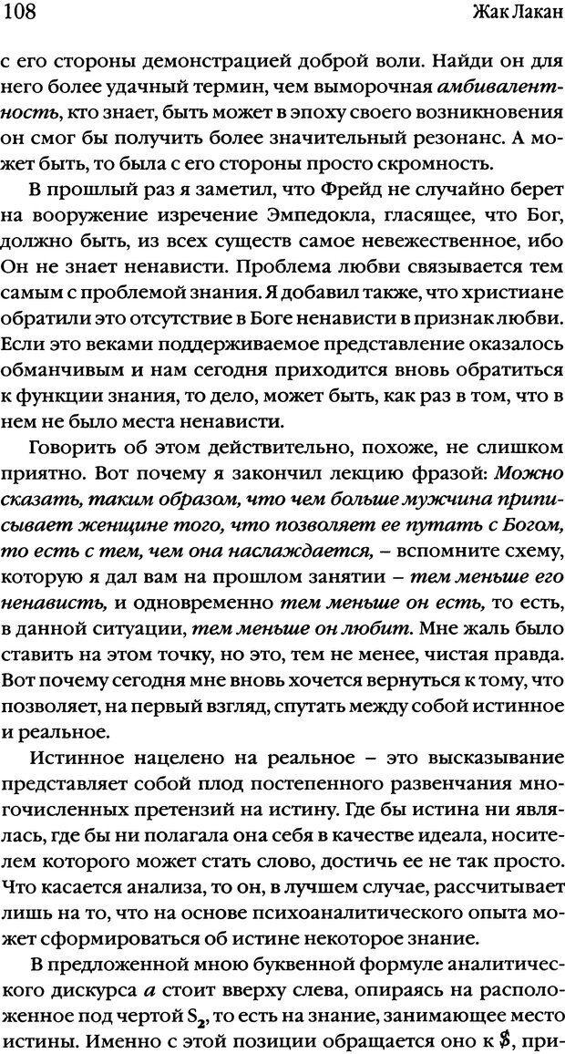DJVU. Семинары. Книга 20. Ещё. Лакан Ж. Страница 103. Читать онлайн