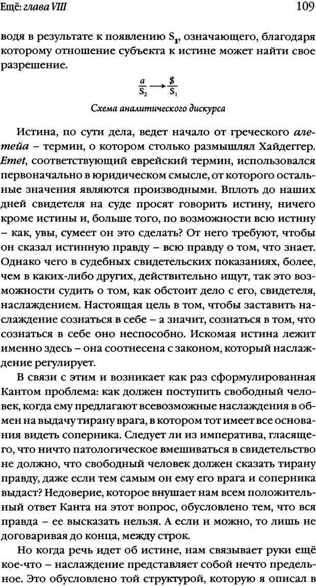DJVU. Семинары. Книга 20. Ещё. Лакан Ж. Страница 104. Читать онлайн